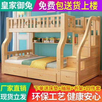 全实木上下床双层床子母床两层多功能组合高低床上下铺木床儿童床