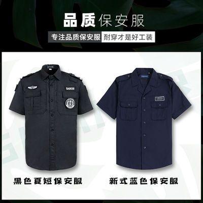 保安服夏装短袖单上衣裤子黑色作训服蓝色保安服工作服套装男
