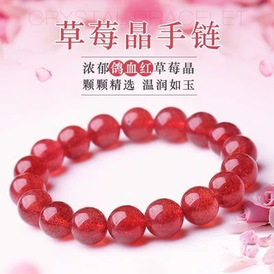 新款天然鸽血红草莓水晶手链女原创设计包邮招桃花增加运势优惠