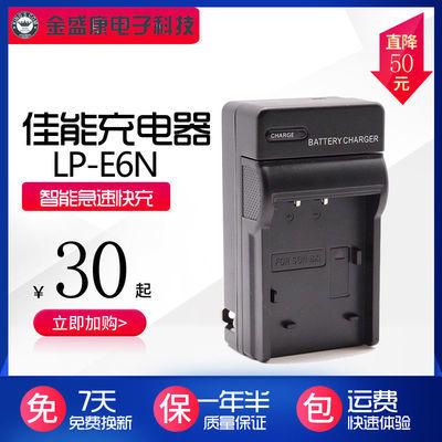 佳能LP-E6N充电器EOS 60D70D 80D 5D4 5D3 5D2 6D 6D2 7D 7D2适用