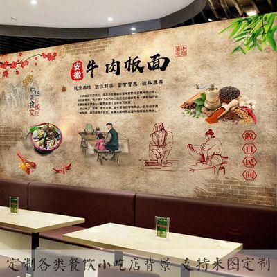 安徽牛肉板面背景墙壁纸装饰画中式复古餐馆传统美食面馆大型壁画