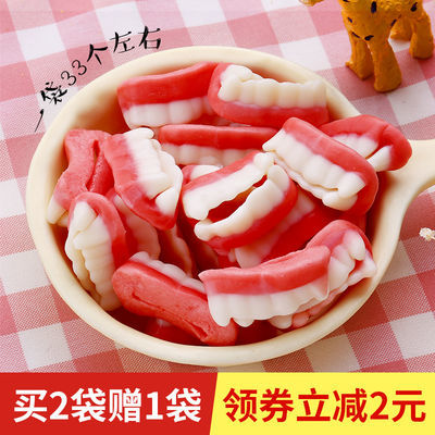 【买2袋送1袋】万圣节恶搞整蛊创意零食qq假牙齿果味橡皮糖果250g