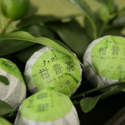 卢正浩茶叶正宗新会小青柑普洱茶云南普洱熟茶袋装特级陈皮柑普茶