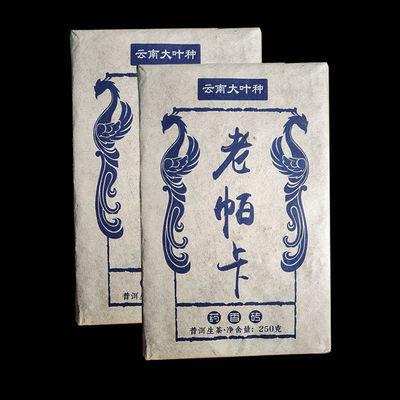 【亏本促销】茶叶云南特产普洱茶生茶 陈年砖茶 老帕卡茶砖250克