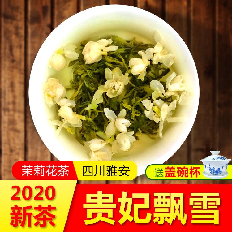 茉莉花茶飘雪2020新茶浓香型耐泡碧潭级炒花飘雪250g散装盖碗茶