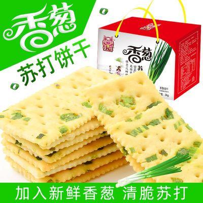 香葱苏打饼干批发礼盒整箱葱香咸味无糖代餐饼干儿童零食品2000g