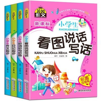 全套10本小学生黄冈作文大全一二三四五年级看图说话日记教材辅导
