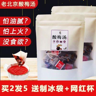免煮酸梅汤原料包去暑开胃解腻老北京桂花酸梅汤茶包冲泡饮料正宗