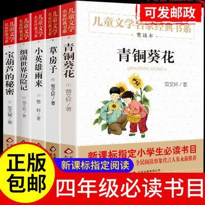 正版 青铜葵花曹文轩小英雄雨来宝葫芦的秘密四4年级课外阅读书籍