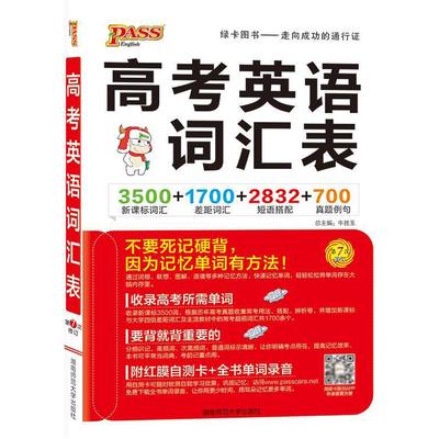 2020版高考英语词汇表单词手册高中英语单词手册高三辅导资料书