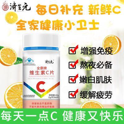 济生元维生素C高含量60片VC咀嚼片美白换季常备增强人体免疫力