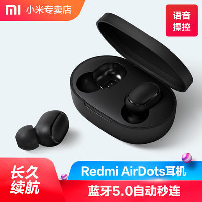 小米Redmi AirDots s真无线蓝牙耳机红米入耳式运动 适用苹果华为