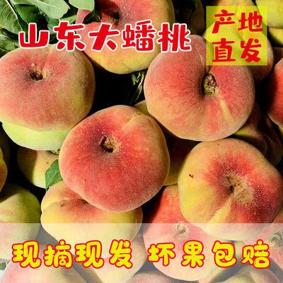山东肥城蟠桃现货新鲜水果应当季现摘脆甜孕妇非水蜜桃子整箱包邮