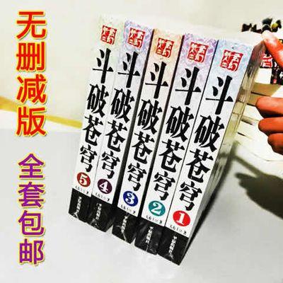 斗破苍穹小说全集大结局无删减完结版5本玄幻小说加厚天蚕土豆著