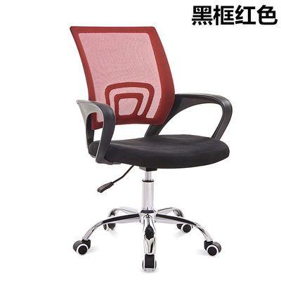 电脑椅家用职员椅会议椅办公椅宿舍椅麻将椅升降转椅简约网布椅子