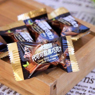 【特价】老布特无糖精黑巧克力糖尿饼孕妇中老人木糖醇代可可脂纯