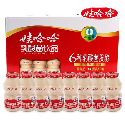 6月新货娃哈哈乳酸菌100ml*32/40瓶整箱批发 儿童益生菌酸奶饮料