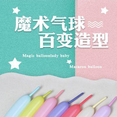 加厚儿童编织卡通生日百变小太子魔术长条气球马卡龙长条装饰气球