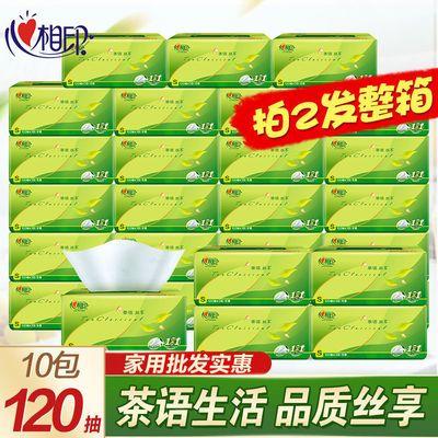 心心相印抽纸家用批发实惠S码10/24包茶语面巾纸宝宝可用餐巾纸