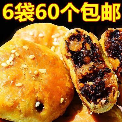 【150克特价】黄山烧饼休闲小吃零食早餐梅干菜酥饼安徽特产糕点