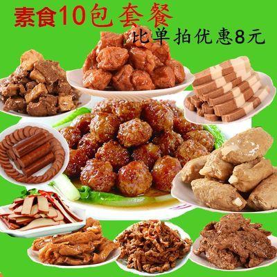 【特价】素食品10包 素肉素排骨素香肠牛排素肉丝丸子 佛家斋菜休