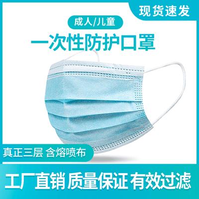 口罩一次性民用成人防护口罩【50个一袋】