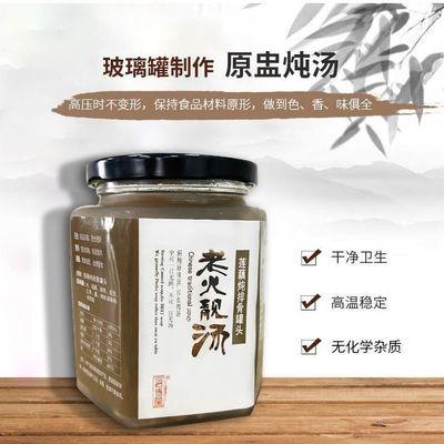 正宗广东老火靓汤8种口味任选罐装高温灭菌无添加(2罐/4罐/6罐)
