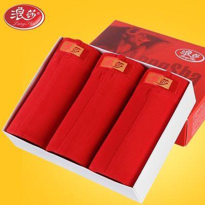 2-3条 浪莎男士内裤本命年平角裤莫代尔 大红色内裤男红色四角裤