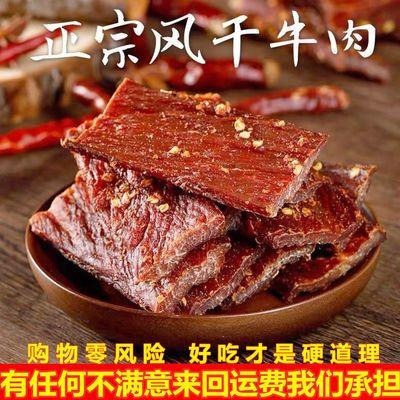 【特价】四川九寨沟手撕风干正宗牦牛肉干麻辣非西藏特产内蒙古牛