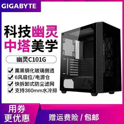 技嘉幽灵C101G中塔电脑机箱钢化玻璃侧透水冷游戏机箱支持360冷排