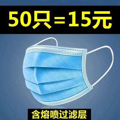 【50只装含熔喷口罩】一次性防护三层口罩防尘防飞沫成人儿童100