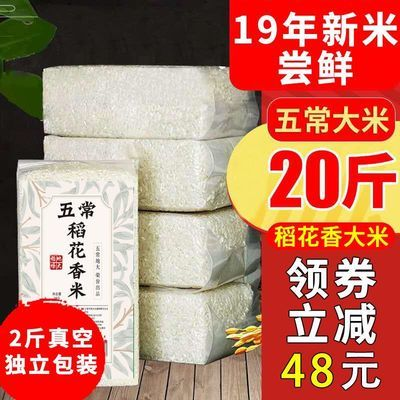 【真空包装】五常稻花香米10斤东北五常长粒香米粳米特价批发新米