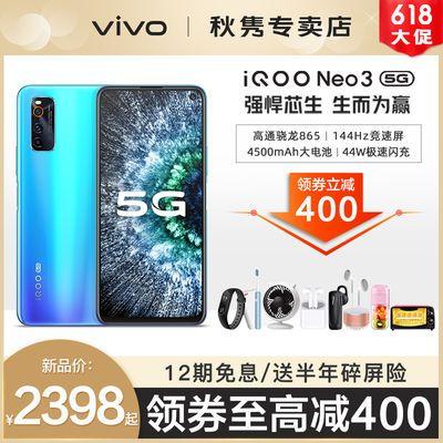 vivo iQOO Neo3 5G 双模骁龙865游戏学生智能手机vivoiqoo Neo855
