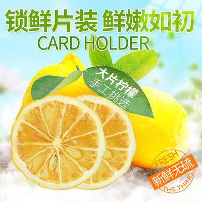柠檬片新鲜精选柠檬片泡水搭配玫瑰花红枣山楂片袋装50g―500g/袋