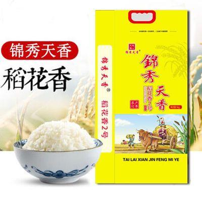 锦秀天香东北精品稻花香2号10斤装天地粮心好大米农户订单纯绿色