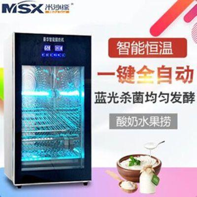 智能酸奶机商用水果捞酸奶发酵机冷藏大容量全自动小型米酒机家用