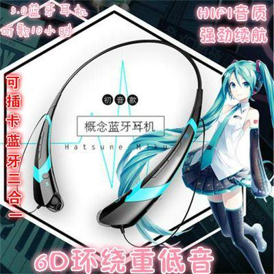 梦初音未来miku概念动漫插卡无线蓝牙耳机挂脖狂三蕾姆二次元周边