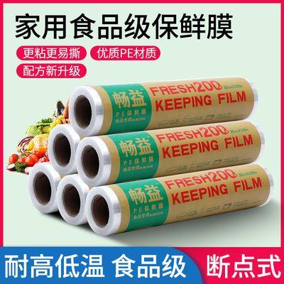 【点断式】PE保鲜膜食品专用大卷家庭实用经济装厨房专用保鲜膜