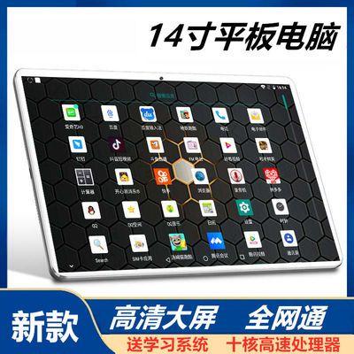 新款14寸平板电脑10核4g全网通12寸高清屏超薄安卓学习办公游戏