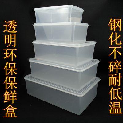 透明钢化塑料保鲜盒白色厨房食品收纳盒带盖蔬菜盘储物箱食堂冷藏