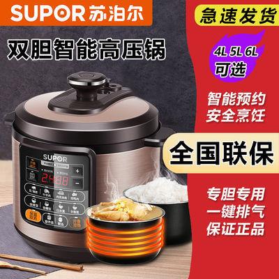 苏泊尔(SUPOR) 多功能 电压力锅 智能精控 安全烹饪 高压锅