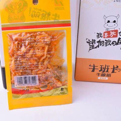 【特价】20包*13g牛板筋众合食品牛班长小包装香辣味朝鲜风味麻辣