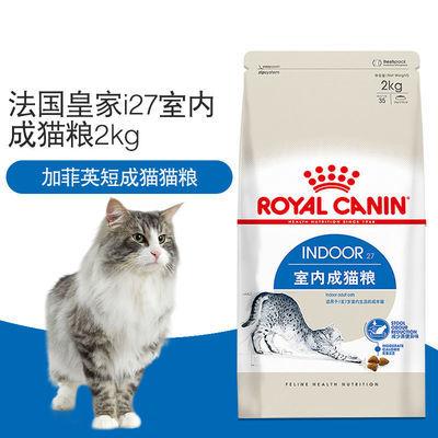 皇家猫粮i27室内成猫猫粮2KG/2公斤减便臭去毛球折耳宠物猫