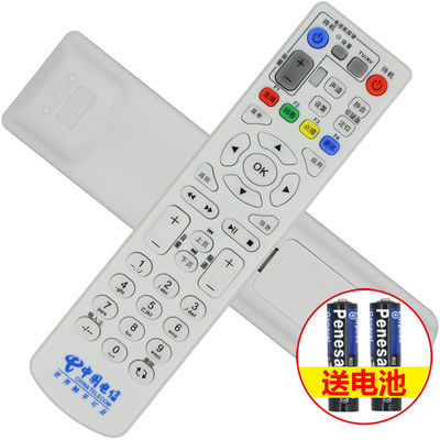 中兴中国电信移动联通IPTV中兴B860 ZXV10 B760D网络机顶盒遥控器