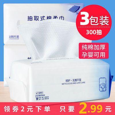 【2包装】洗脸巾抽取式一次性卸妆纯棉加厚洁面毛巾婴儿干湿两用