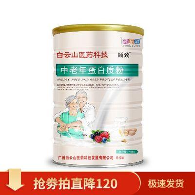 白云山中老年蛋白质粉高钙免疫力营养粉滋补父母礼品健康营养900g