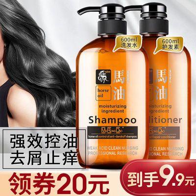 正品马油洗发水控油去屑护发素沐浴露套装持久留香洗头膏男女通用