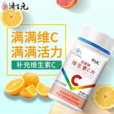 济生元 维生素C美白淡斑产品Vc咀嚼片含片泡腾片学生成人熬夜常备