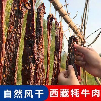 【特价】正宗西藏特产风干牦牛肉干500g风干五香麻辣牛肉零食250g