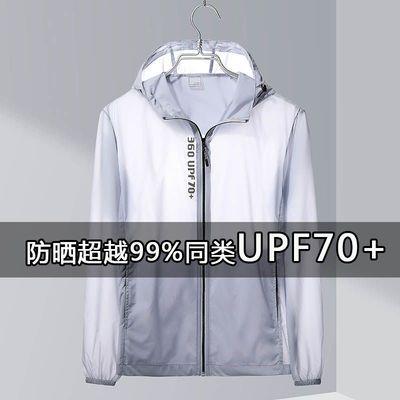 UPF70+超薄透气防晒衣男冰丝防紫外线情侣户外潮流女防晒服风衣